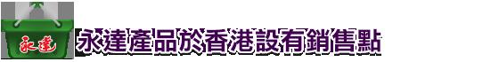 永達產品香港銷售點