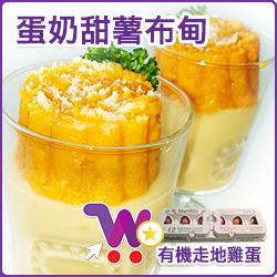 蛋奶甜薯布甸